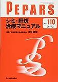 シミ・肝斑治療マニュアル (PEPARS(ペパーズ))