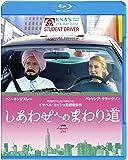 しあわせへのまわり道 [Blu-ray]