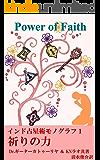 祈りの力 インド占星術モノグラフ