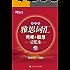 雅思词汇词根+联想记忆法(加强版)▪ 新东方红宝书系列