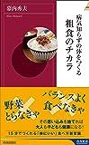 病気知らずの体をつくる粗食のチカラ (青春新書インテリジェンス)