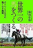 世界一の馬をつくる