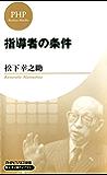 指導者の条件 (PHPビジネス新書 松下幸之助ライブラリー)