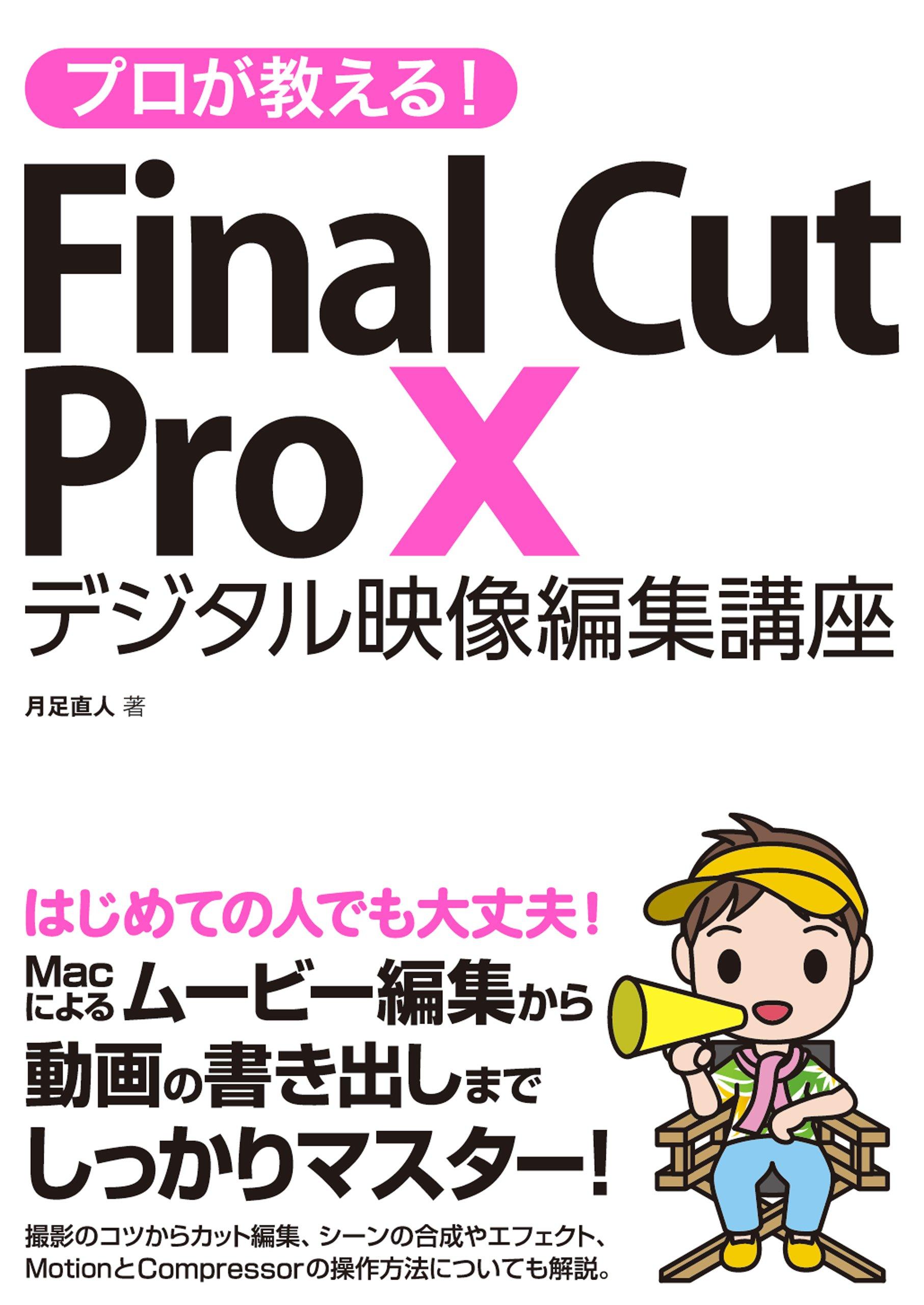 プロ ファイナル カット Final Cut