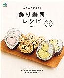 今日からできる! 飾り寿司レシピ ei cooking