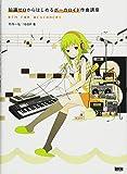 知識ゼロからはじめるボーカロイド作曲講座 (CD-ROM付) (DTM for Beginners)