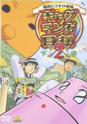 増田こうすけ劇場 ギャグマンガ日和 DVD-BOX
