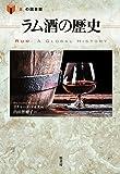 ラム酒の歴史 (「食」の図書館)