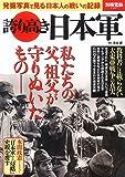 誇り高き日本軍 (別冊宝島 2487)