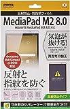 レイ・アウト HUAWEI MediaPad M2 8.0 反射防止・防指紋 保護フィルム RT-MPM28F/B1