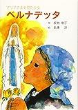 マリアさまを見た少女 ベルナデッタ(改訂初版)