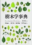 樹木学事典 (KS自然科学書ピ-ス)