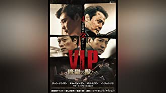 V.I.P. 修羅の獣たち(字幕版)