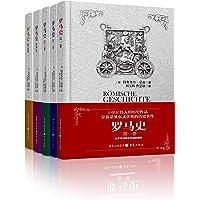 罗马史(套装共5册)
