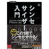 シンセサイザー入門Rev.2 音作りがわかるシンセの教科書 (WAV/MP3ファイル ダウンロード対応)