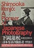 下岡蓮杖: 日本写真の開拓者 (Shimooka Renjo: A Pioneer of Japanese Photography)