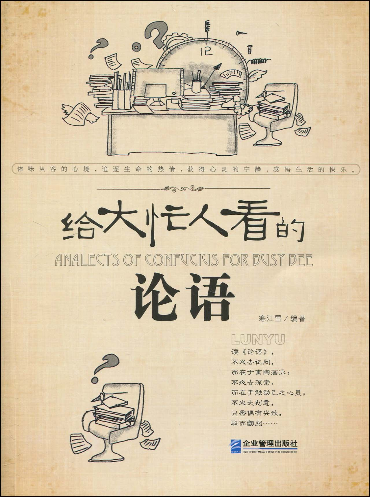 Download A busy person to see Analects of Confucius (Paperback)(Chinese Edition) pdf epub