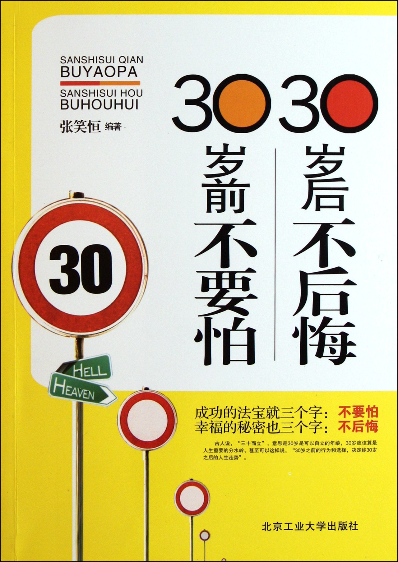 Be Brave before Thirty and Not to Regret after Thirty (Chinese Edition) pdf
