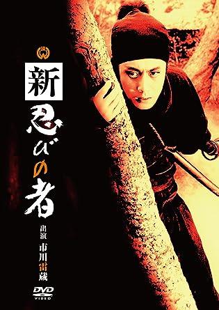Amazon | 新 忍びの者 [DVD] | ...