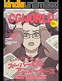 CGWORLD (シージーワールド) 2019年 06月号 [雑誌]