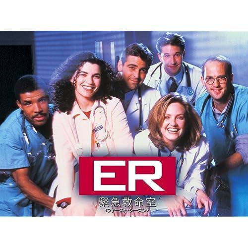 ER緊急救命室 原作:マイケル・クライトン