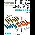 PHP 7.0+MySQL网站开发全程实例