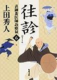 表御番医師診療禄 (6) 往診 (角川文庫)