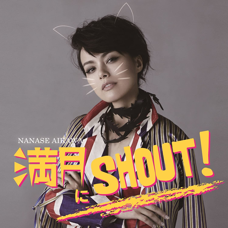 Amazon | 満月にSHOUT!(CD+DVD...