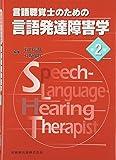 言語聴覚士のための言語発達障害学第2版