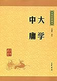 大学·中庸--中华经典藏书(升级版) (中华书局出品)