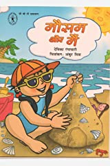Mausam Aur Main (Hindi) (Children's Book Trust, New Delhi) Paperback