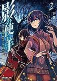 影の使い手 2 楽園に咲く冬桜 (オーバーラップ文庫)