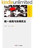 中国统一战线理论研究会统战基础理论上海研究基地研究丛书:统一战线与协商民主
