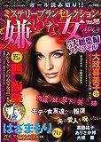 ミステリーブランセレクション(25) (ミステリーブラン2018年3月号増刊)