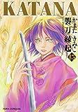 KATANA (15) 襲刀縁起 (あすかコミックスDX)