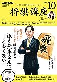 NHK 将棋講座 2018年 10月号 [雑誌] (NHKテキスト)