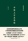中国上古史导论 (杨宽著作集)