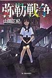 【新装版】弥勒戦争 (ハルキ文庫)