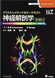 イラストレイテッドカラーテキスト 神経解剖学 原著第5版