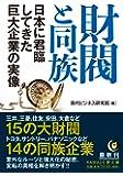 財閥と同族 日本に君臨してきた巨大企業の実像 (KAWADE夢文庫)
