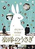 楽隊のうさぎ [DVD]