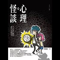 心理怪談 (Chinese Edition)