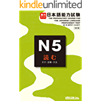 jitsuryoku appu nihongo nouryoku shiken N5 yomu: The Preparatory Course for the Japanese Language Proficiency Test (Japanese Edition)