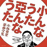 小んなうた 亞んなうた ~小林亜星 楽曲全集~ コマーシャル・ソング編