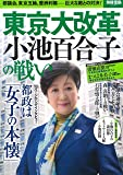 東京大改革 小池百合子の戦い (別冊宝島 2595)