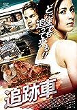 追跡車 [DVD]