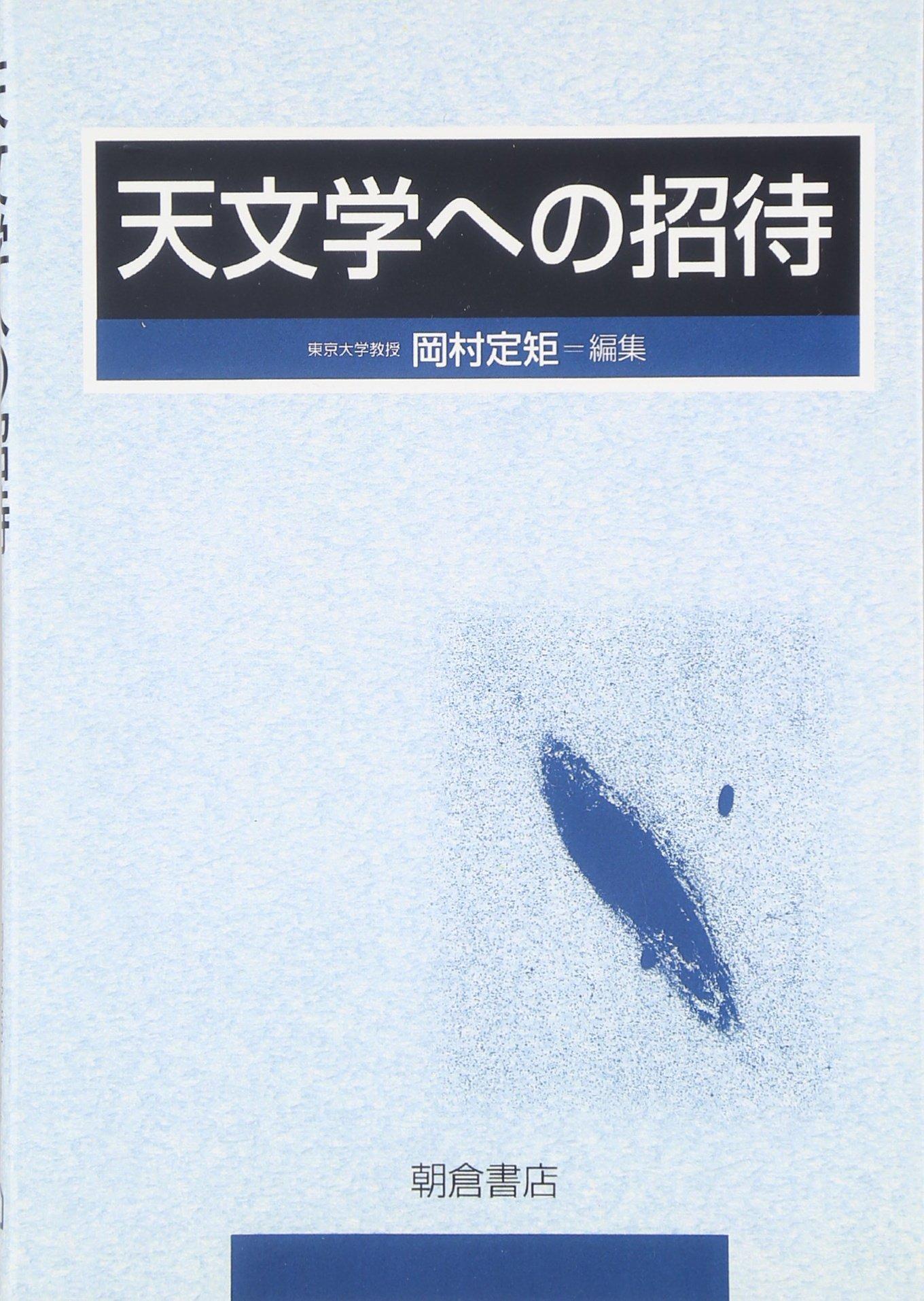 Tenmongaku eno shōtai PDF
