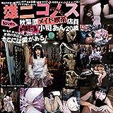 雄二ゴメス/loves 005 小司あん 20歳 [DVD]