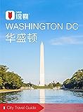 穷游锦囊:华盛顿(2016)