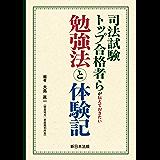 報酬穀物未来電車でデル判行政書士(憲法)